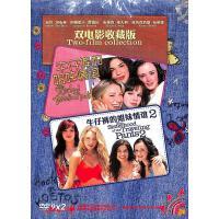 新华书店 正版 (新索)牛仔裤的姐妹情谊双电影收藏版DVD9( 货号:779974330) 光盘