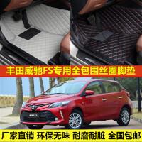 丰田威驰FS车专用环保无味防水耐脏易洗超纤皮全包围丝圈汽车脚垫
