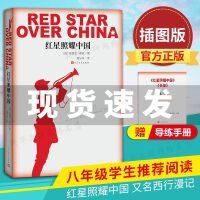 红星照耀中国又名西行漫记插图版 埃德加斯诺原著正版成年人版文学小说书籍人民文学出版社