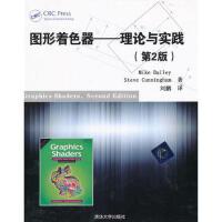 【二手书旧书九成新】 图形着色器――理论与实践(第2版) (美)贝利 9787302315995