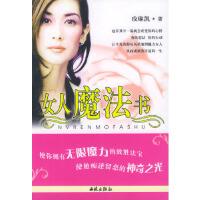 【新书店正版】女人魔法书 玫琳凯著 西苑出版社
