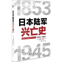 日本陆军兴亡史(精装)