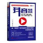 抖音电商实战:引流+蓝V+直播+橱窗+小店+小程序+带货+广告