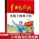 红色经典―火线上的孩子们 中国红色儿童文学经典系列 小学生四五六年级课外书 少年励志红色经典书籍故事书 革命传统教育读本爱国