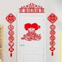 房门喜字对联创意婚庆用品喜庆装饰婚房拉花贴纸喜字门帘卧室挂件 婚房布置