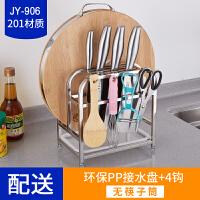 放菜刀架刀具座304不锈钢菜板砧板架家用筷子筒架厨房收纳置物架