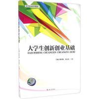 大学生创新创业基础 陈叶梅,贾志永,王彦 主编