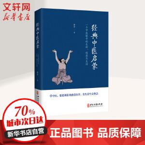 经典中医启蒙 一个中医眼中的生命、健康与生活 《儿童健康讲记》作者李辛医师的ZUI新力作 养生保健