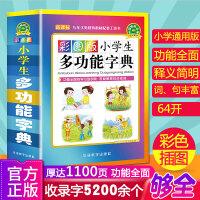 华语教学:彩图版小学生多功能字典:口袋本