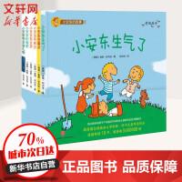 小安东的故事系列(全6册)让家长和孩子产生共鸣的幼儿情感互动艺术图画书 天地出版社