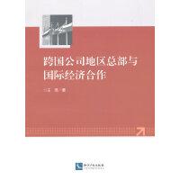 跨国公司地区总部与国际经济合作 9787513027991 王浩 知识产权出版社