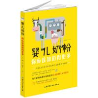 【旧书二手书9成新】婴儿奶粉,你应该知道得更多 朱鹏、马鲲等 9787530491492 北京科学技术出版社
