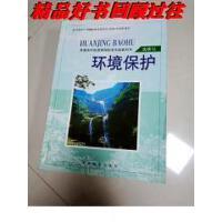 【二手旧书9成新】778 普通高中地理课程标准教科书 环境保护