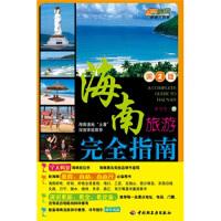 海南旅游完全指南(第2版),黄学坚,中国轻工业出版社9787501982974