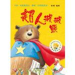 聪明豆绘本系列第5辑:超人波波熊