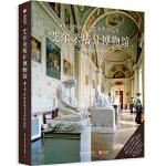 艾尔米塔什博物馆:250件世界级艺术杰作巡礼