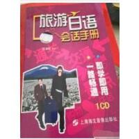 正版二手 旅游日语会话手册 袖珍版 邵康铭 9787884220755