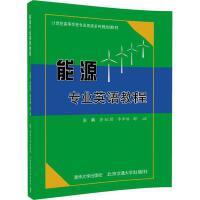 能源专业英语教程 编者:李丽君//李泽琳//郁涵