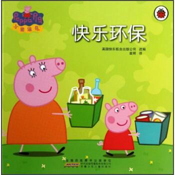 快乐环保/小猪佩奇 正版  英国快乐瓢虫出版公司,苗辉  9787539763057