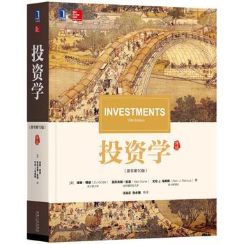 投资学(原书第10版) 正版书籍 限时抢购 当当低价 团购更优惠 13521405301 (V同步)