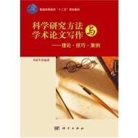 【旧书二手书8成新】科学研究方法与学术论文写作-理论.技巧.案例 周新年 科学出版社 978703