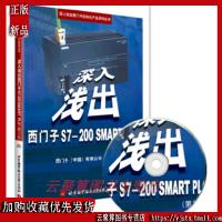 深入�\出西�T子S7-200 SMART PLC 第2版 附�P 西�T子plc教程��籍 PLC入�T教材 西�T子S7-200S