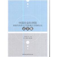 中国社会科学院首届马克思主义学院博士生高峰论坛论文集