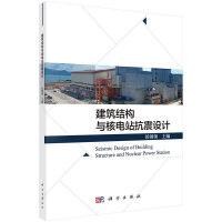 建筑结构与核电站抗震设计