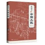 典籍里的中国工匠