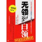 无领到白领(2006-2007年第四版) 许国庆,李国忠 中信出版社