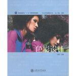 正版-H-色彩设计 吴帆 9787313088291 上海交通大学出版社
