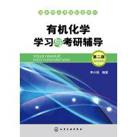 有机化学学习与考研辅导(李小瑞)(第二版)