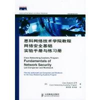 【按需印刷】-思科网络技术学院教程网络安全基础实验手册与练习册