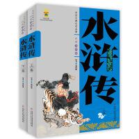 水浒传(上、下)