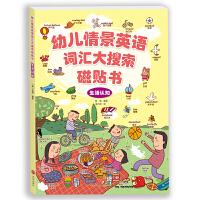 幼儿情景英语词汇大搜索磁贴书:生活认知