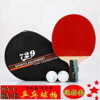 乒乓球拍6星6A-C横拍/直拍底板双面反胶成品拍送拍套
