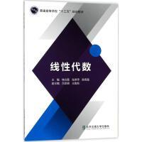 线性代数 焦方蕾,张序萍,陈贵磊 主编