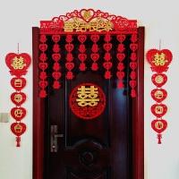 婚庆用品中国结对联挂饰 结婚装饰婚房喜庆喜字拉花 客厅套餐