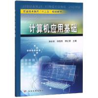 计算机应用基础 黄河水利出版社