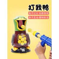 打我鸭呀儿童男孩打靶空气动力软弹枪6-7-8-10岁鸭子亲子射击玩具