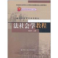 【旧书二手书8成新】法社会学教程 郭星华 中国人民大学出版社 9787300129976
