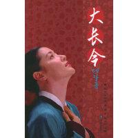 大长今 (韩)金相宪 ,薛舟,徐丽红 译林出版社