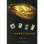 仰望坛城:一位活佛妻子的作品选集 郭翠琴 西藏人民出版社