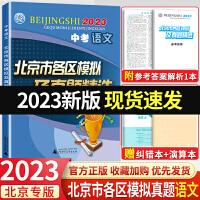 北京市各区模拟及真题精选语文中考 2020新课标版