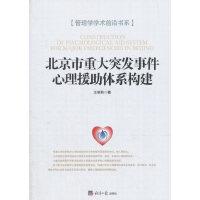 北京市重大突发事件心理援助体系构建
