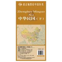 透过地图看中国历史・中华民国(下)