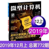 微型计算机杂志2019年12月上总第772期【单本】 数码通讯IT电脑硬件技术科技资讯杂志书籍图书 互联网科技期刊