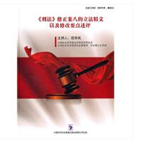可货到付款!原装正版 《刑法》修正案八的立法精义以及修改要点述评(6DVD)软件 屈学武 法律法规光盘