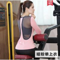 户外 瑜伽服运动上身房专业运动上衣衣女健身服长袖运动速干健