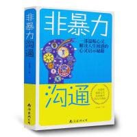 正版 非暴力沟通 沟通方式方法人际关系的沟通技巧 如何与人沟通的书籍